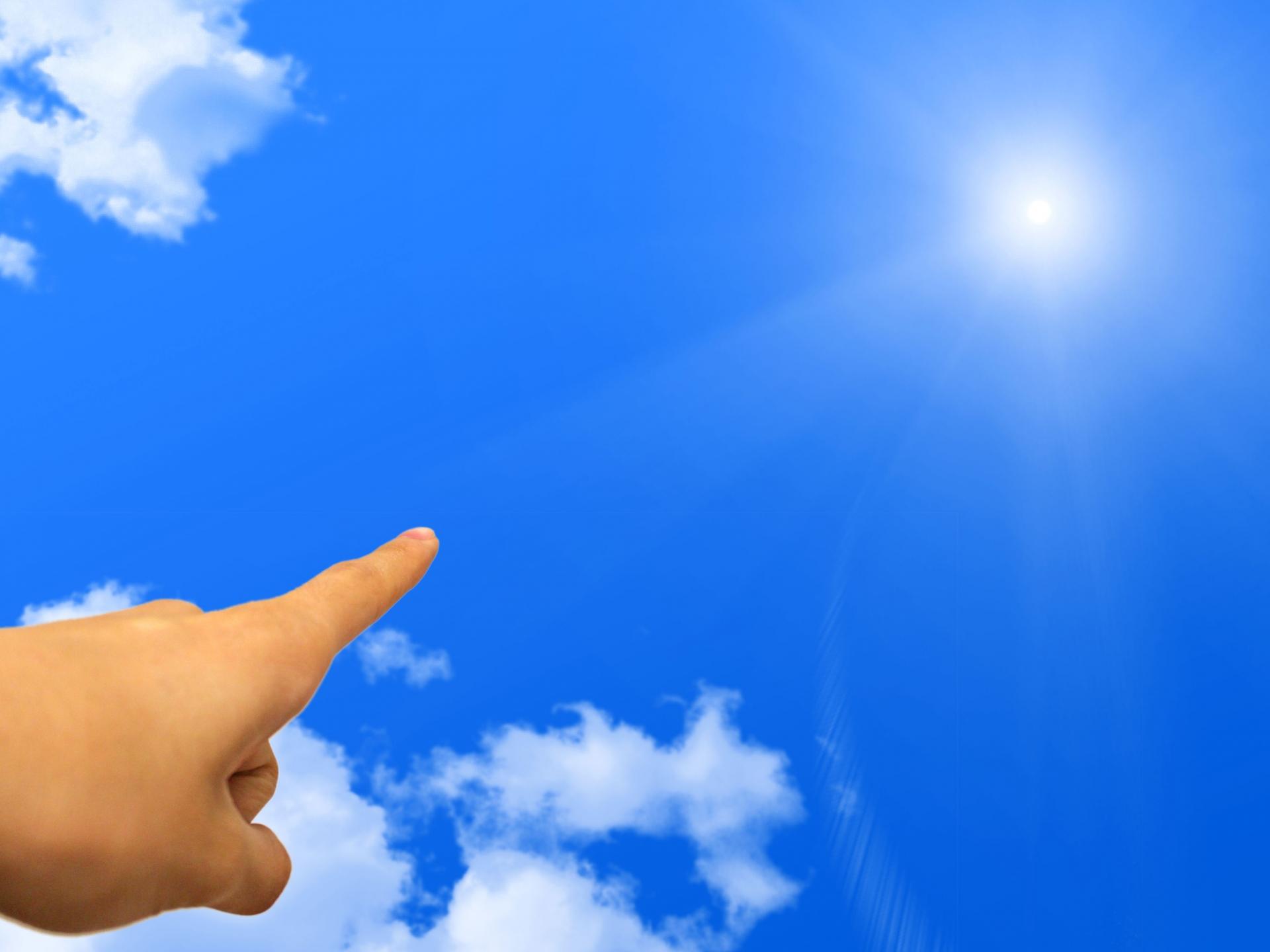 太陽を指さす