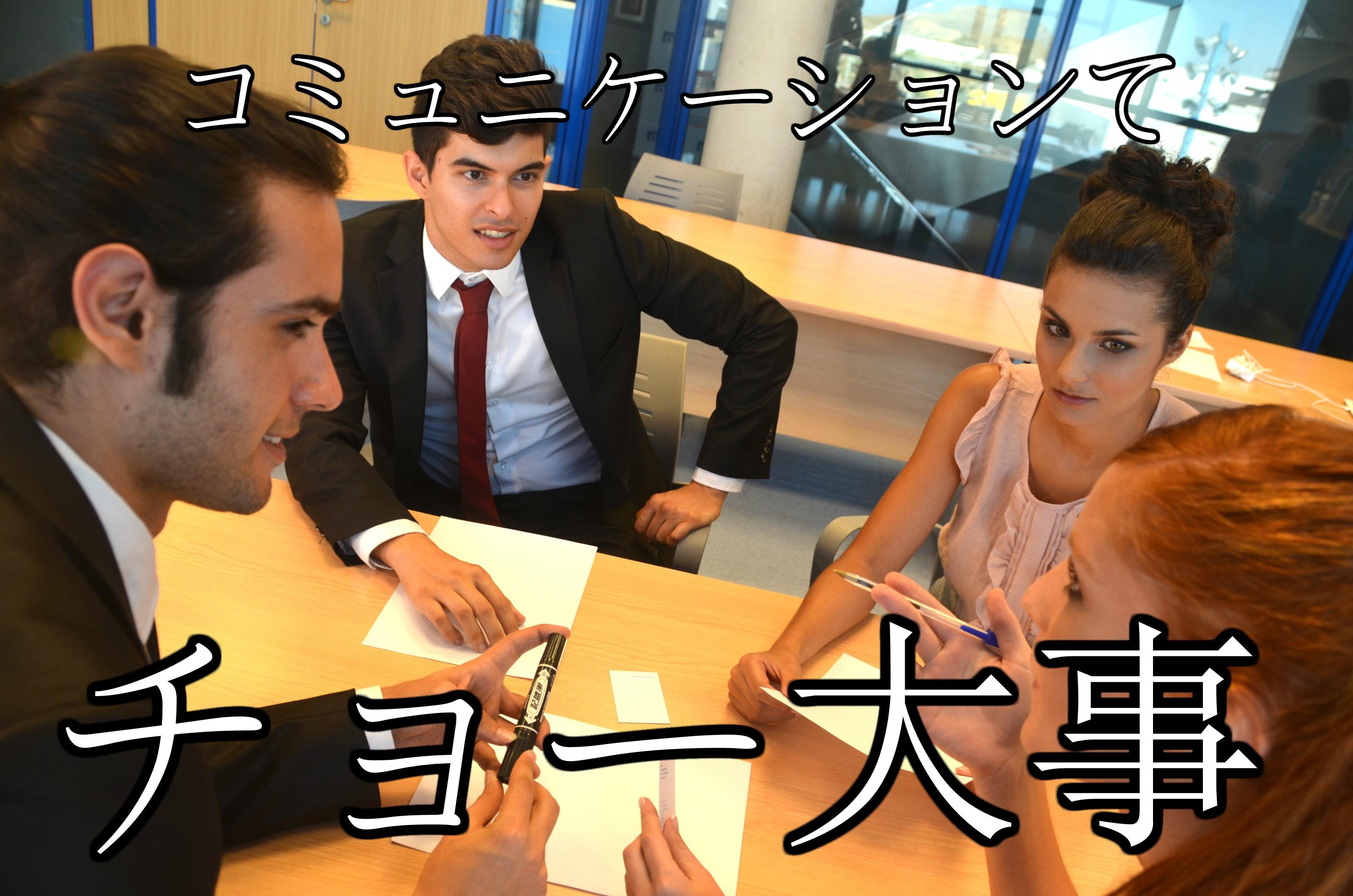 会議する外国人
